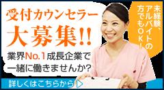 受付カウンセラー大募集!