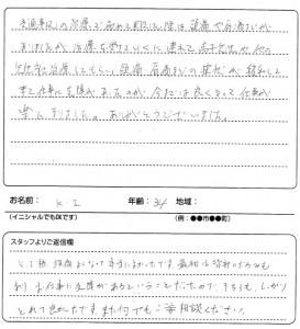 K.I様 30代 吉野川市 交通事故治療 口コミ