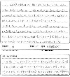 吉野川市 20代 H.Mさん 交通事故治療
