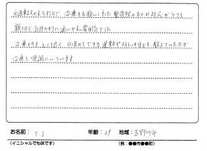 吉野川市 39歳 T・I様 交通事故・むち打ち治療 口コミ