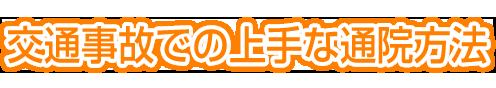 吉野川市で交通事故での上手な通院方法