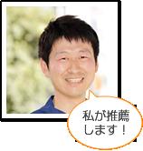 岡野裕司先生