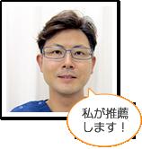 田中雅大先生