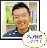 渡邉文弘先生